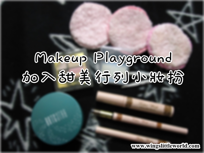 makeup-playground-20150301-cover