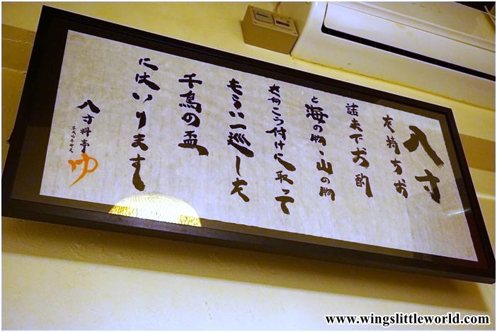 hassun-japanese -restaurant-1